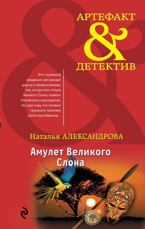 Обложка книги Амулет Великого Слона, автор Александрова, Наталья