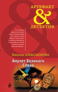 Александрова, Наталья  - Амулет Великого Слона
