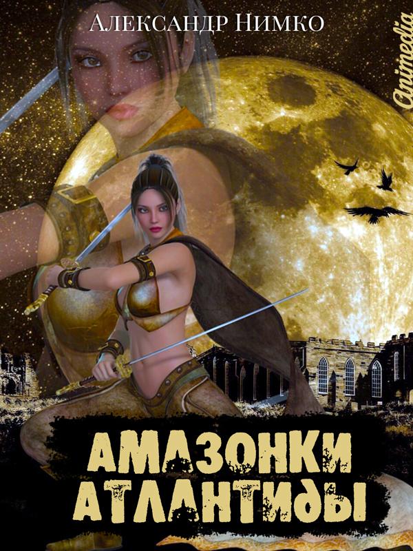 Александр Нимко - Амазонки Атлантиды