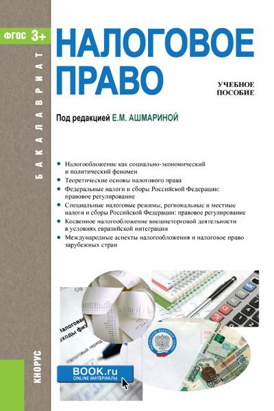 Коллектив авторов Налоговое право комлев и ковыль