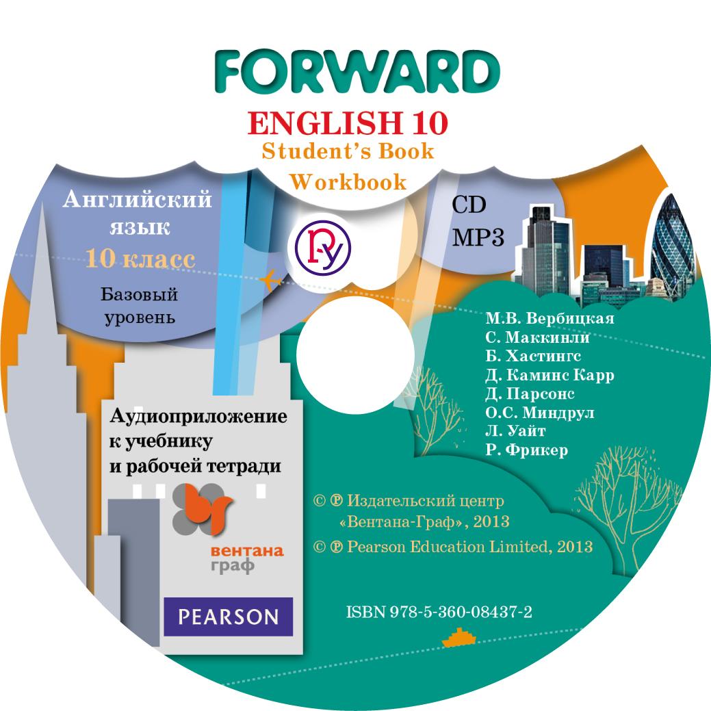 М. В. Вербицкая Английский язык. Базовый уровень. 10 класс. Аудиоприложение к учебнику и рабочей тетради к 10