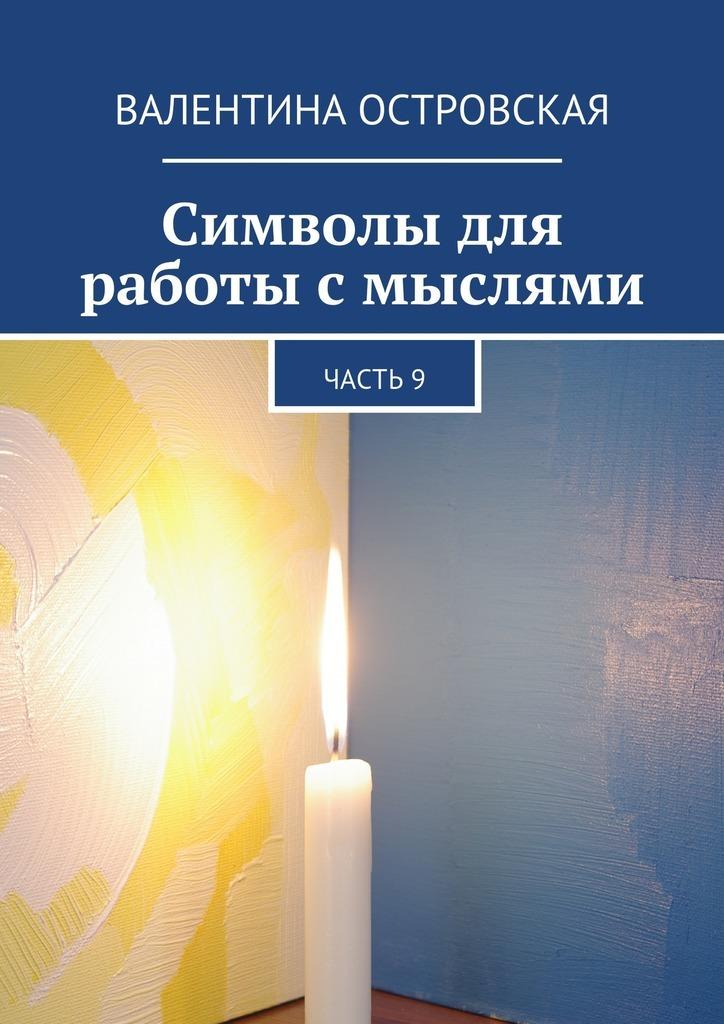 Валентина Островская бесплатно