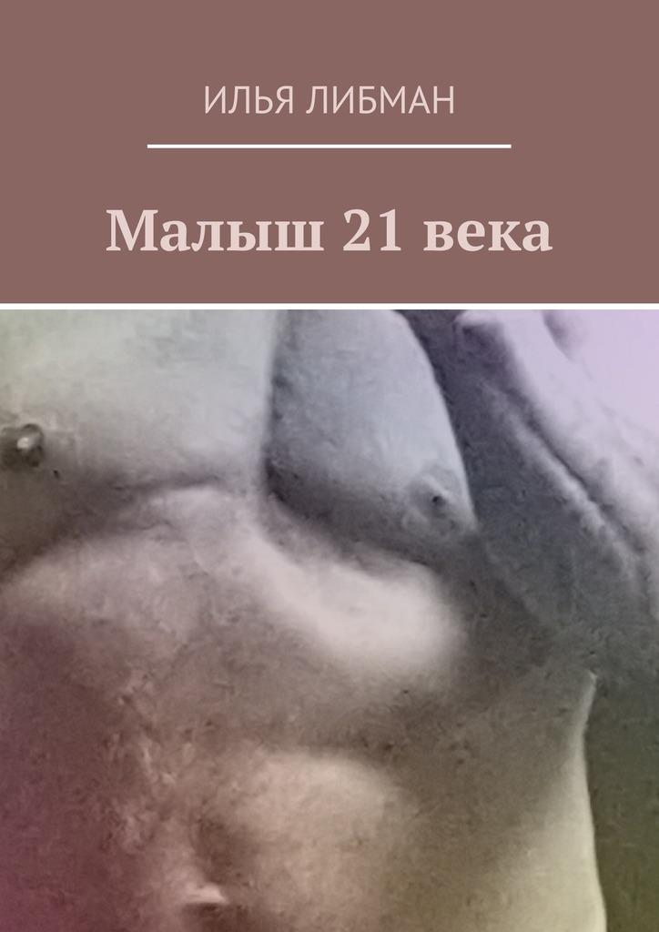 Илья Либман Малыш 21века