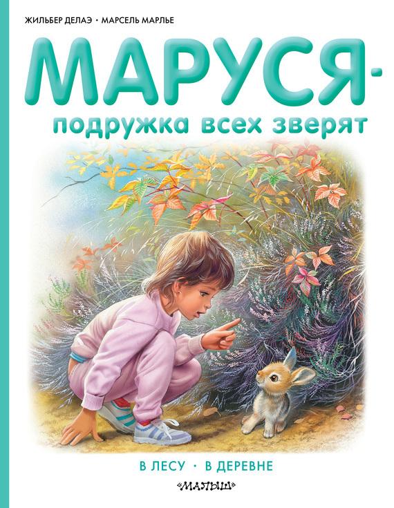 Маруся – подружка всех зверят: В лесу. В деревне (сборник) ( Жильбер Делаэ  )