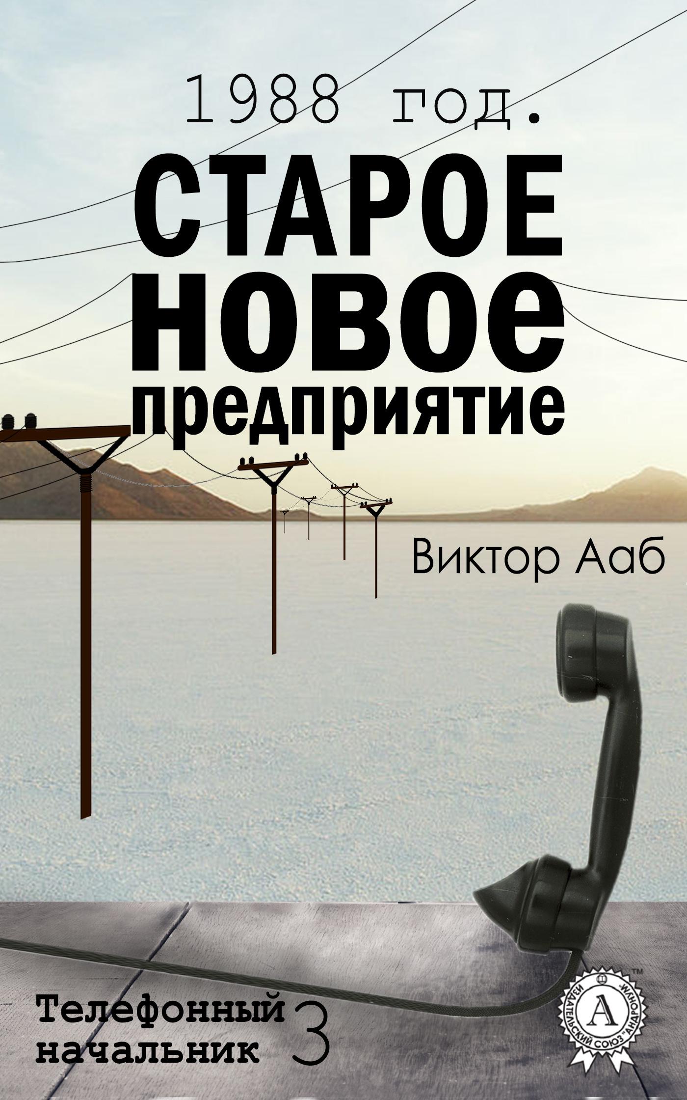 Виктор Ааб - 1988 год. Старое новое предприятие