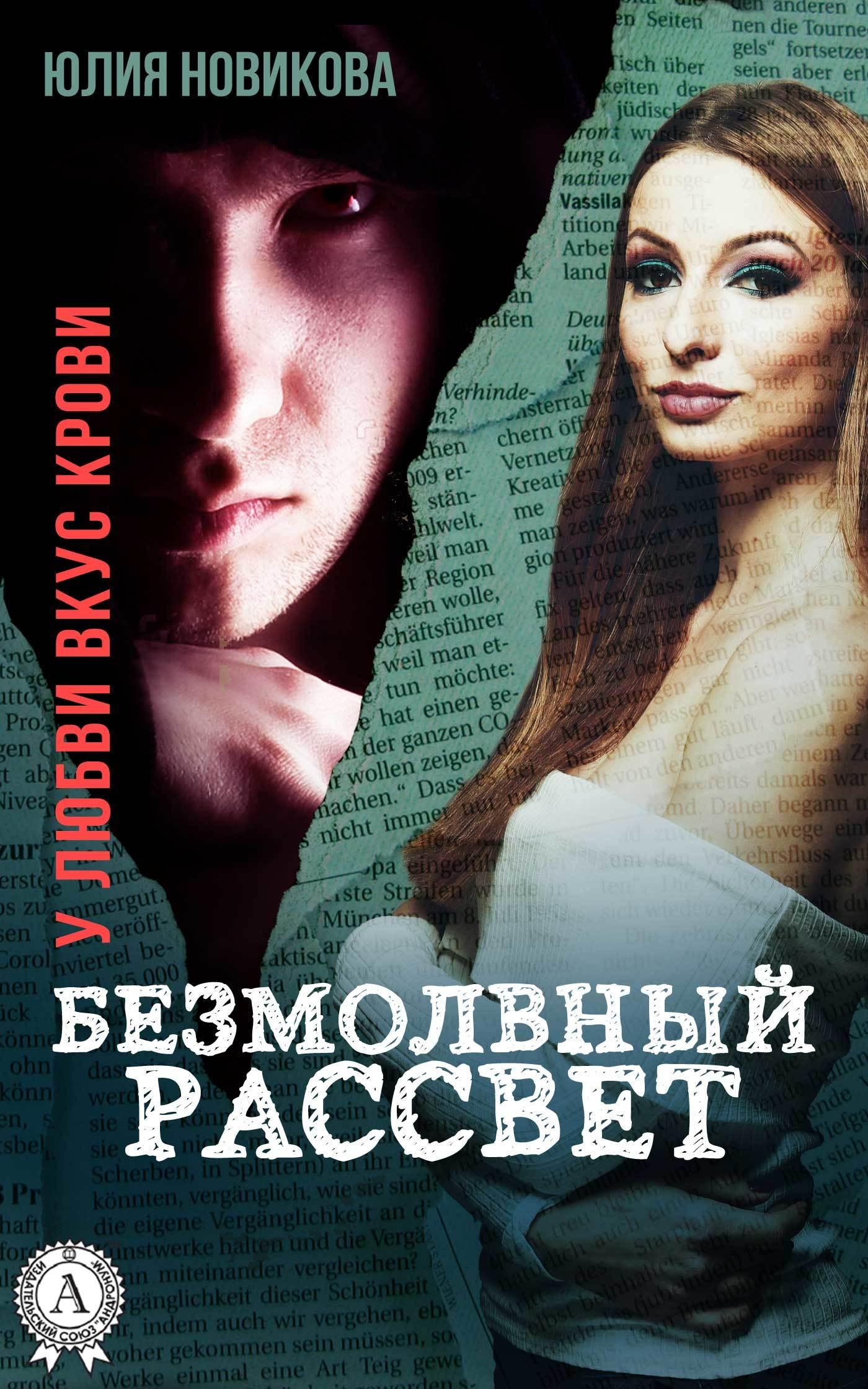 напряженная интрига в книге Юлия Новикова
