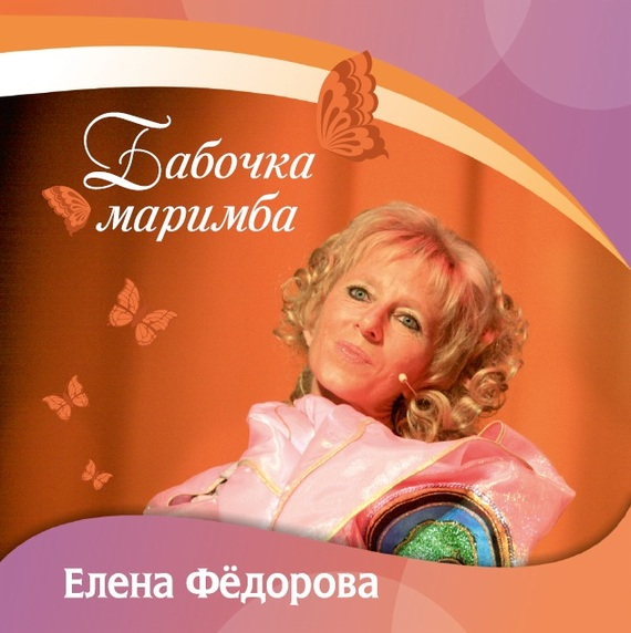 Елена Фёдорова Бабочка Маримба что мне из одежды