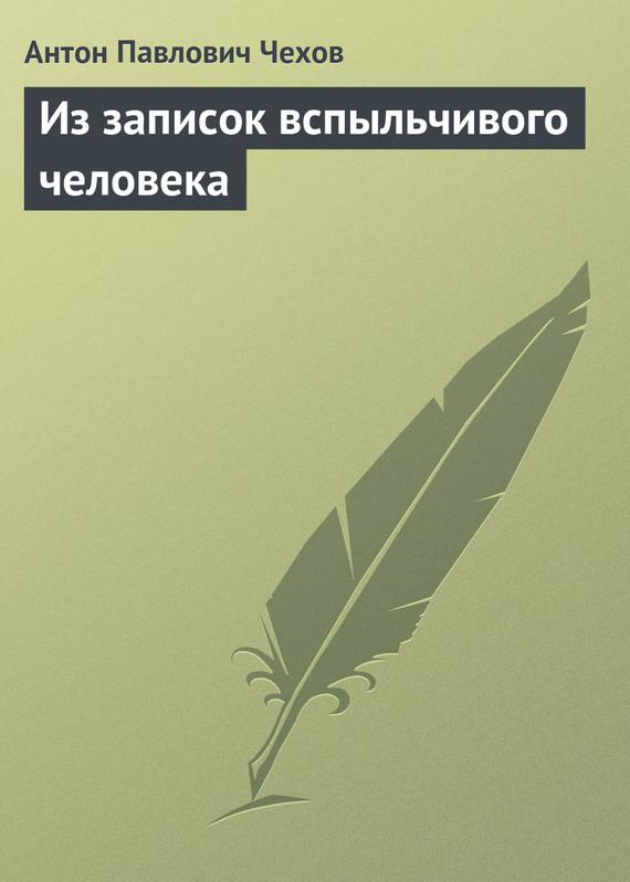 Антон Чехов Из записок вспыльчивого человека
