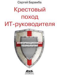 Барамба, Сергей  - Крестовый поход ИТ-руководителя
