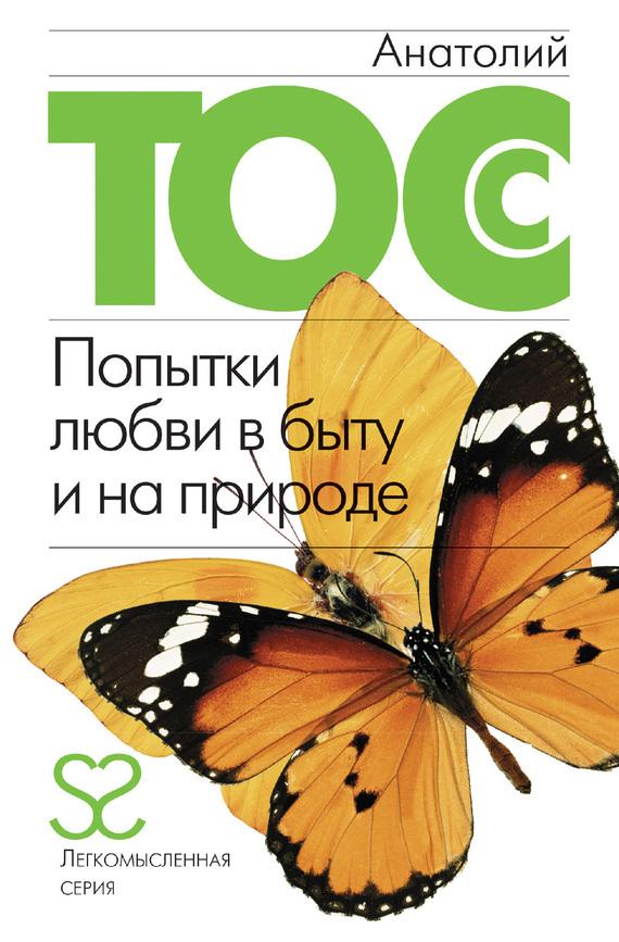 напряженная интрига в книге Анатолий Тосс