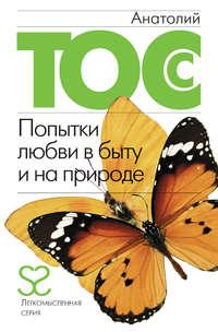Тосс, Анатолий - Попытки любви в быту и на природе