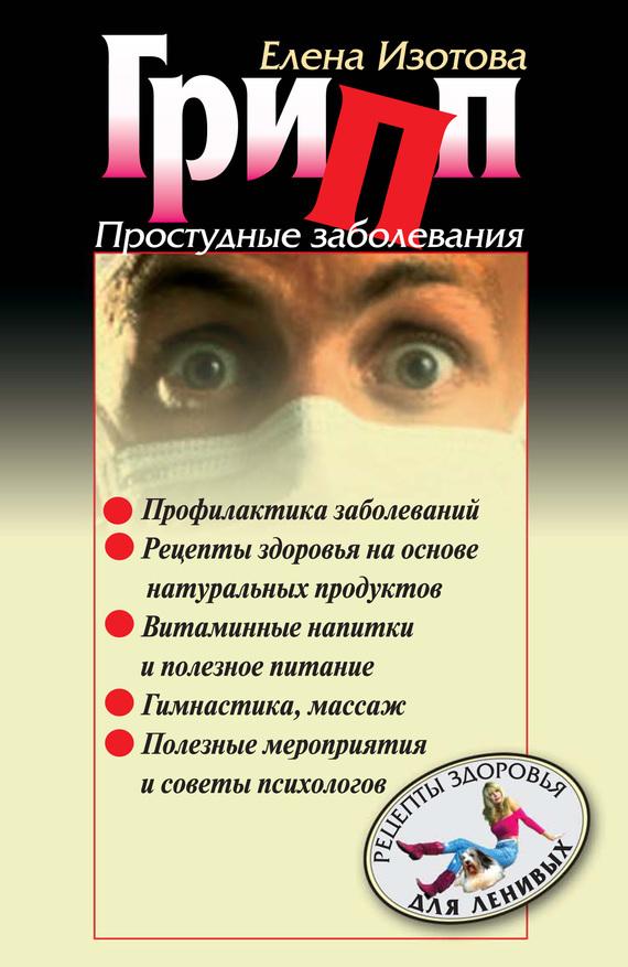 Елена Изотова - Грипп, простудные заболевания