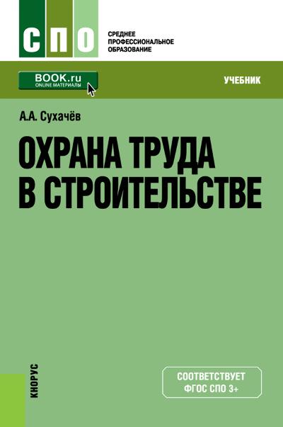 Александр Сухачёв Охрана труда в строительстве