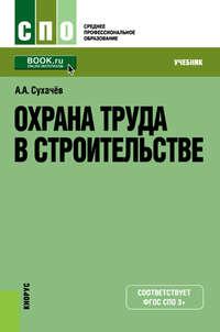 Сухачёв, Александр  - Охрана труда в строительстве