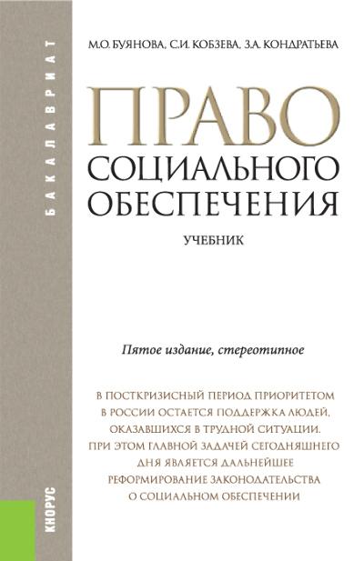 Марина Буянова Право социального обеспечения