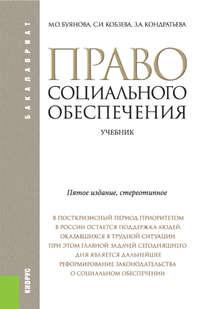 Буянова, Марина  - Право социального обеспечения