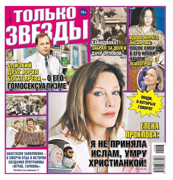 Желтая Газета. Только Звезды 03-2017