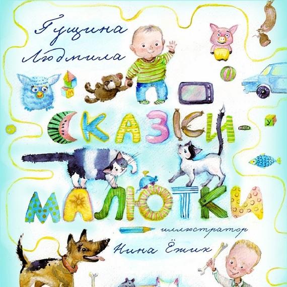 Людмила Гущина Сказки-малютки пошел козел на базар