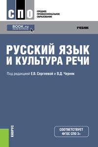 авторов, Коллектив  - Русский язык и культура речи: Шпаргалка