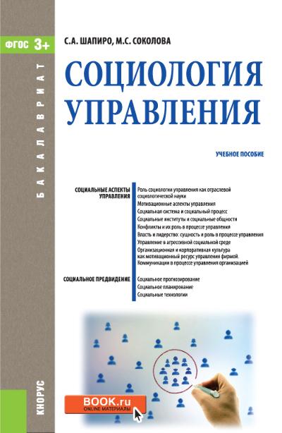 Сергей Шапиро Социология управления трудовой договор cdpc