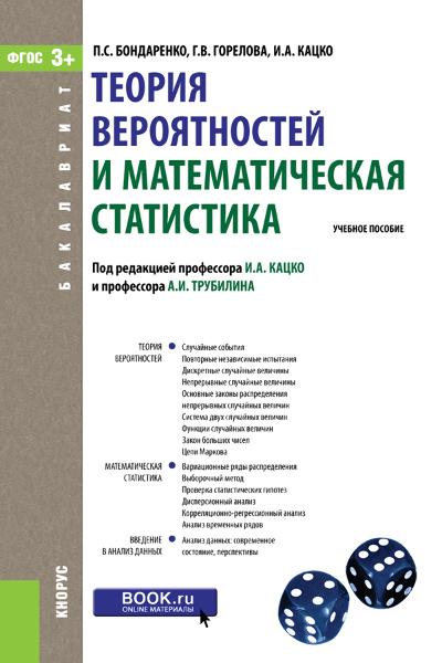 Петр Бондаренко Теория вероятностей и математическая статистика ISBN: 978-5-406-05578-6