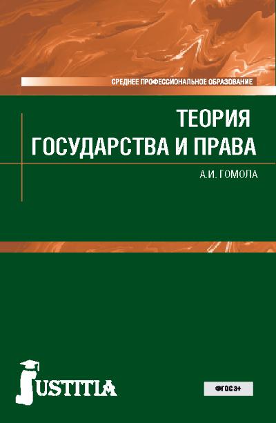 Александр Гомола Теория государства и права авто права в березниках