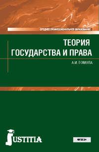 Гомола, Александр  - Теория государства и права