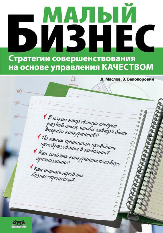 Дмитрий Маслов бесплатно
