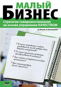 Маслов, Дмитрий  - Малый бизнес. Стратегии совершенствования на основе управления качеством