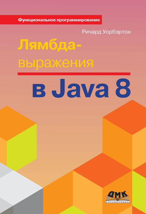 Ричард Уорбэртон Лямбда-выражения в Java 8 кей хорстманн java библиотека профессионала том 1 основы