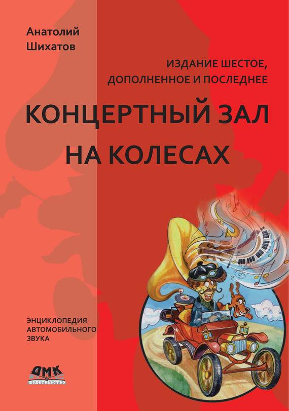 Анатолий Шихатов Концертный зал на колесах перспективы развития систем теплоснабжения в украине
