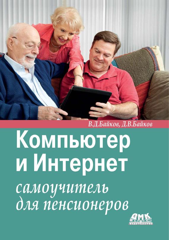 В. Д. Байков Компьютер и Интернет. Самоучитель для пенсионеров