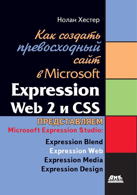 Как создать превосходный cайт в Microsoft Expression Web 2 и CSS изменяется романтически и возвышенно