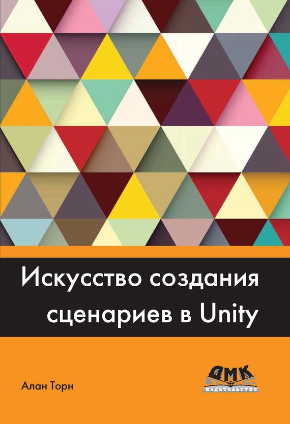 Алан Торн Искусство создания сценариев в Unity оптимизаци игр в unity 5 советы и методы оптимизации приложений