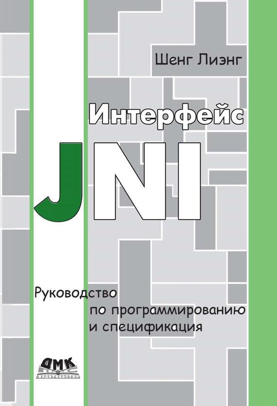 Шенг Лиэнг Интерфейс JNI. Руководство по программированию и спецификация