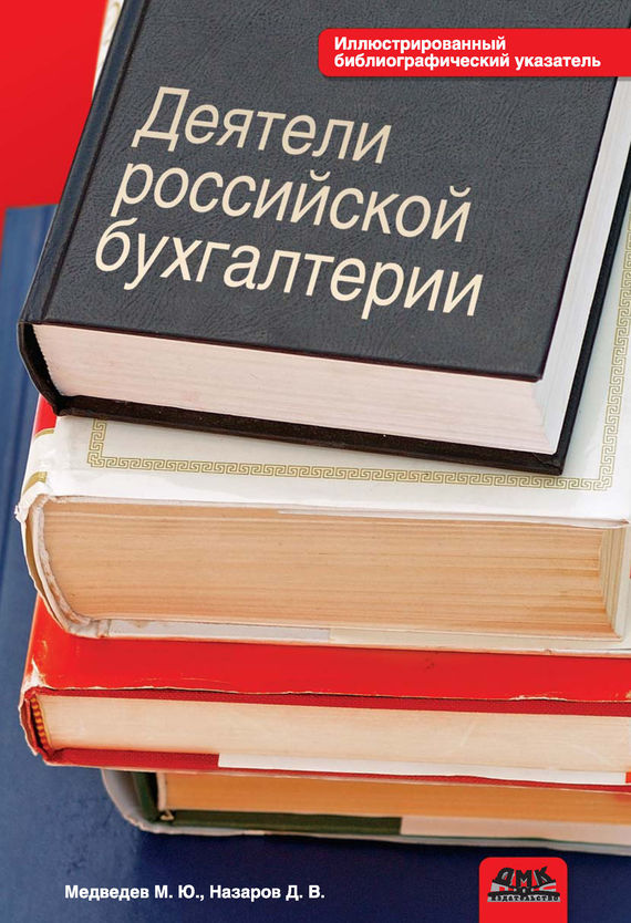 М. Ю. Медведев Деятели российской бухгалтерии. Именной библиографический указатель (по 1965 г. включительно) даниил александрович гранин библиографический указатель