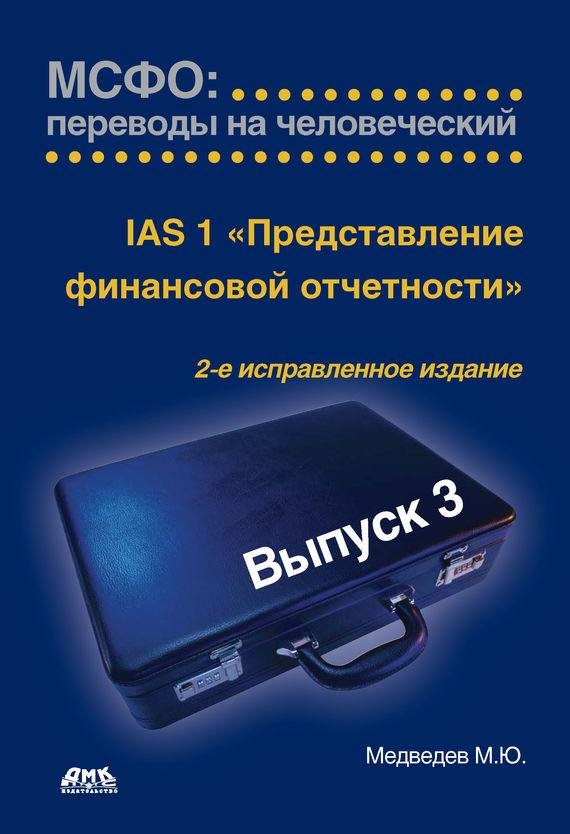 М. Ю. Медведев IАS 1 «Представление финансовой отчетности»