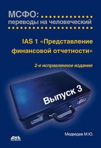 Медведев, Михаил  - IАS 1 «Представление финансовой отчетности»