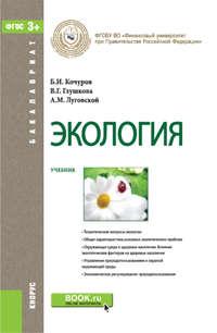 Луговской, Александр  - Экология