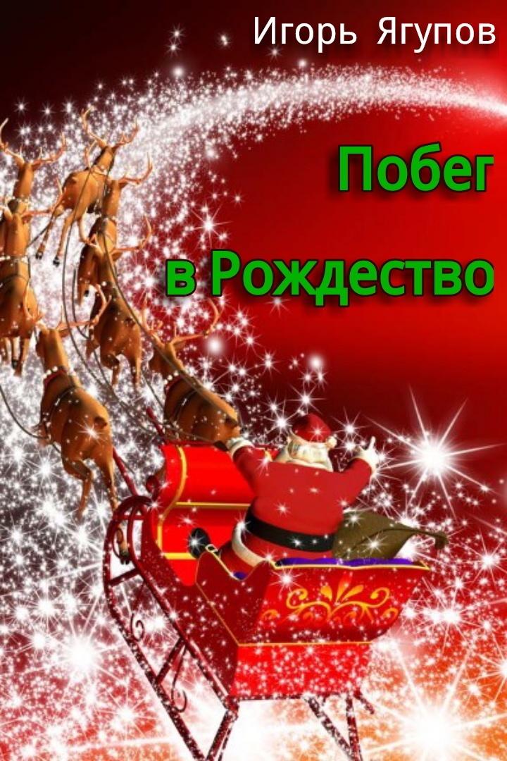 Игорь Ягупов - Побег в Рождество
