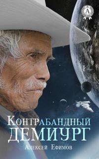 Ефимов, Алексей  - Контрабандный Демиург