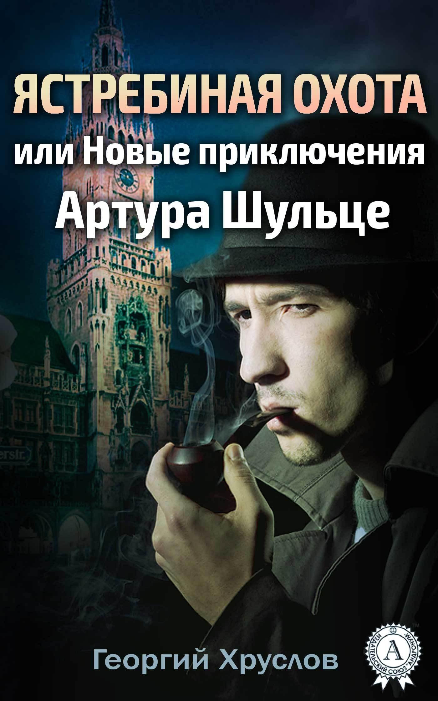 Георгий Хруслов