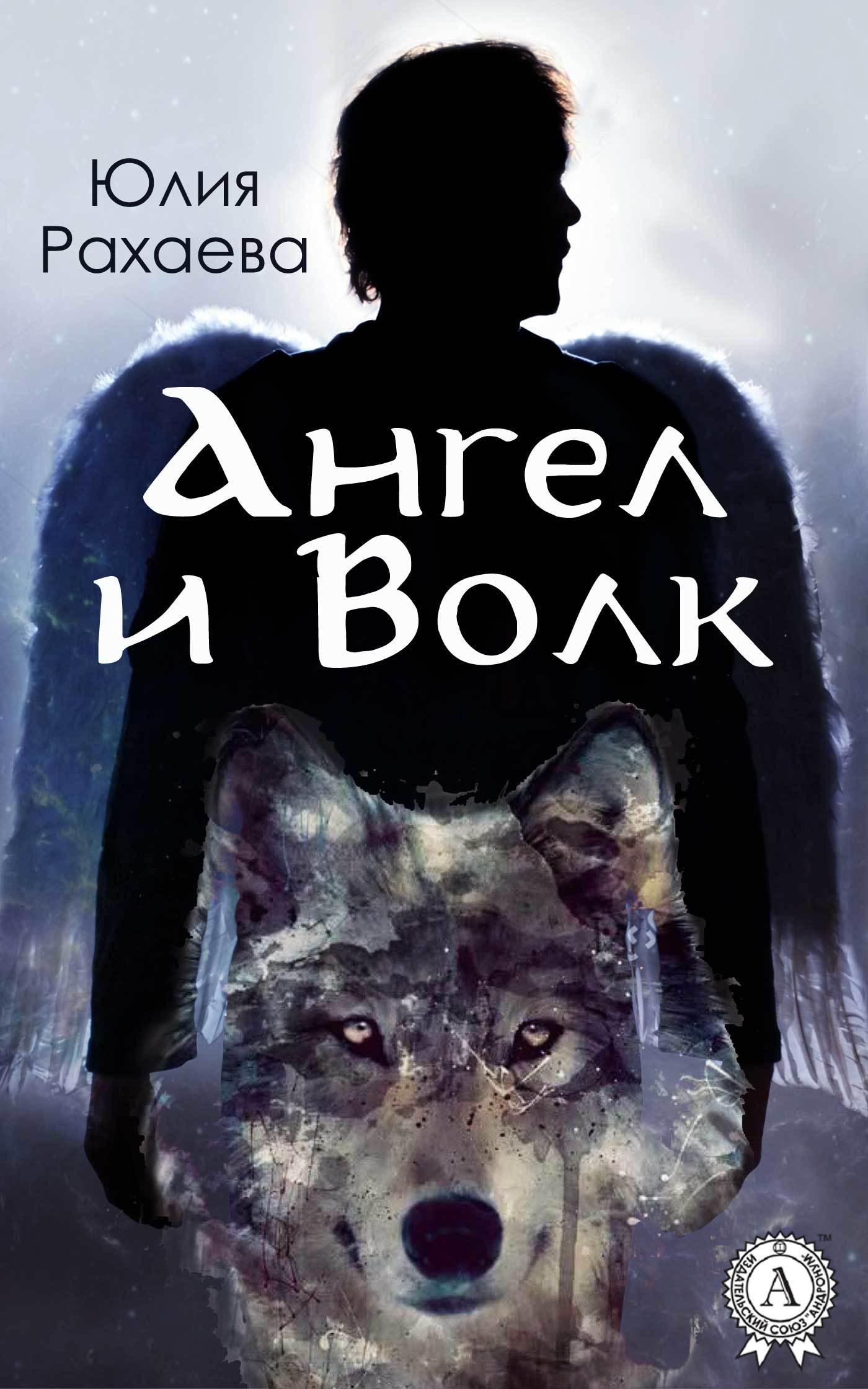 занимательное описание в книге Юлия Рахаева