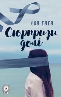 Гата, Ева  - Сюрпризи долі