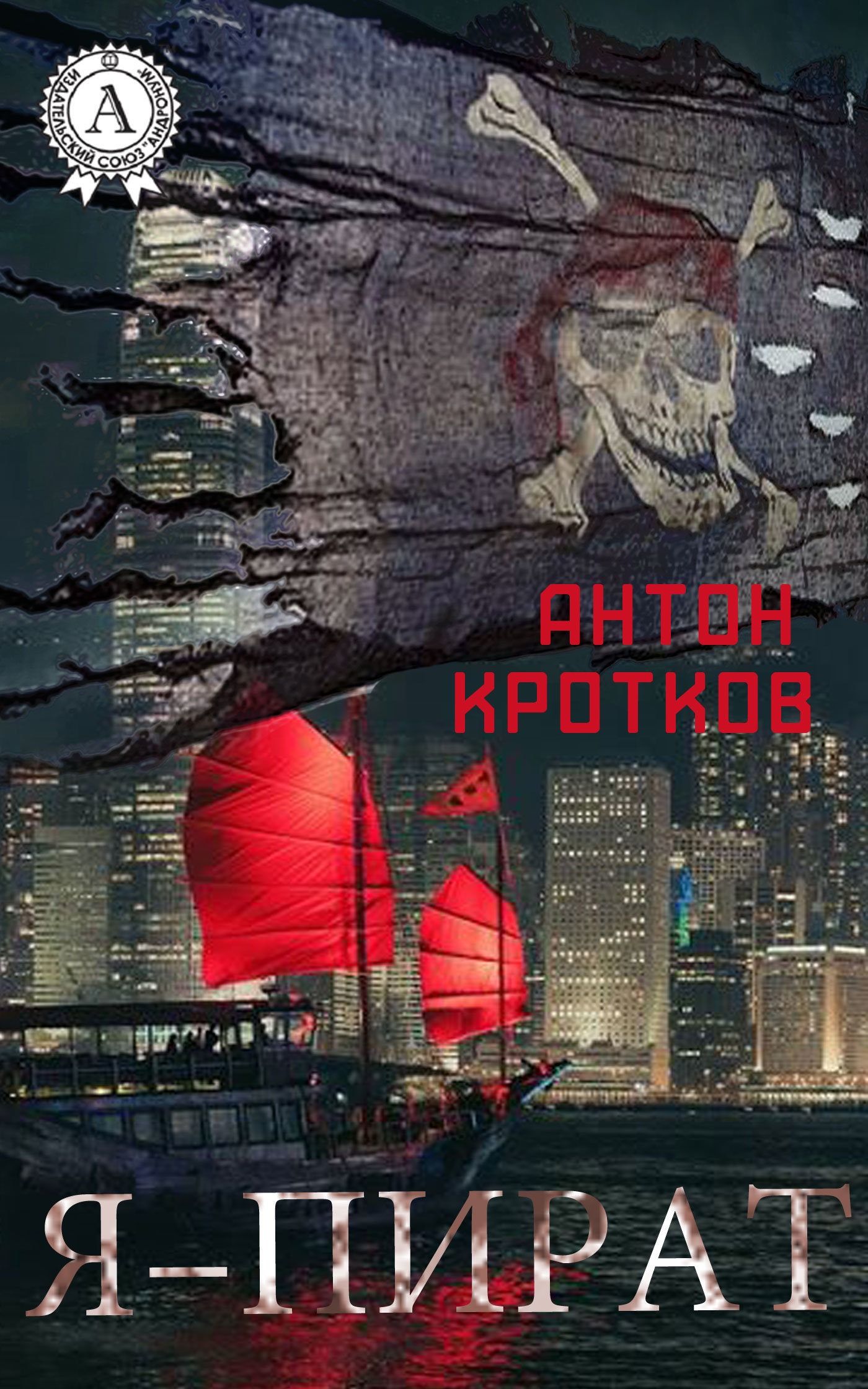 Антон Кротков - Я – пират