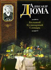 - Большой кулинарный словарь