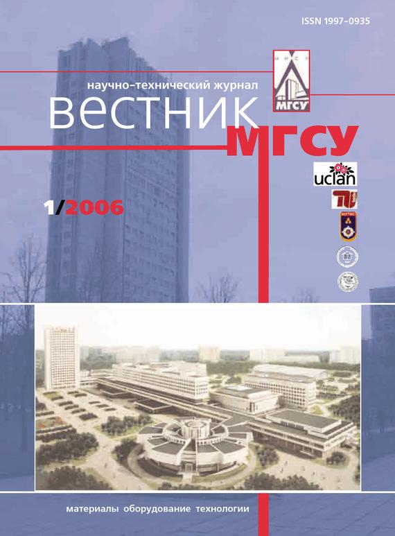 Отсутствует Вестник МГСУ №1 2006 л р ставницер сейсмостойкость оснований и фундаментов