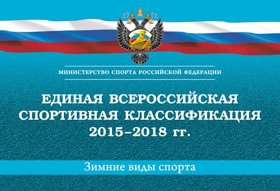 Отсутствует Единая всероссийская спортивная классификация 2015–2018 гг. Зимние виды спорта женская одежда для спорта