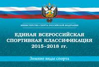 - Единая всероссийская спортивная классификация 2015–2018 гг. Зимние виды спорта