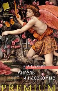 Байетт, Антония  - Ангелы и насекомые (сборник)